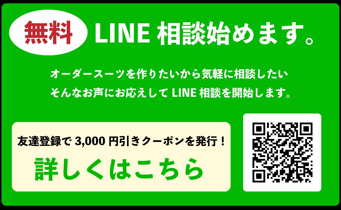 LINE相談(無料)